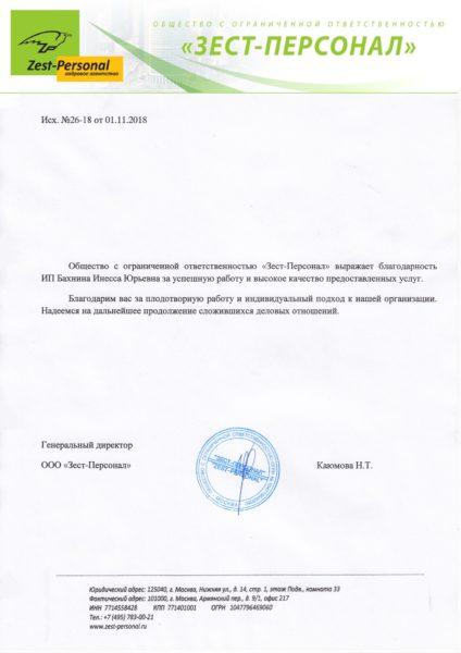 """Благодарность от ООО """"Зест-Персонал"""" юристу Бахниной И.Ю."""