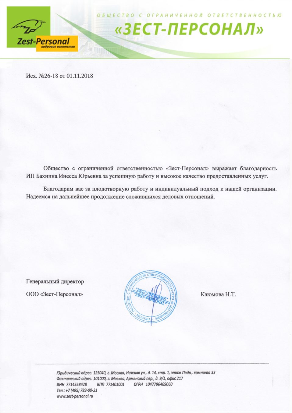 """Благодарность Бахниной Инессе от ООО """"Зест-персонал"""""""